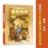 汤素兰・幻想精灵系列・南村传奇