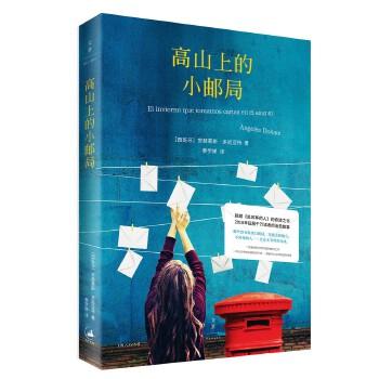 高山上的小邮局(pdf+txt+epub+azw3+mobi电子书在线阅读下载)