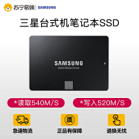 【苏宁易购】Samsung/三星 MZ-75E250B/CN 850evo250G台式机笔记本固态硬盘SSD
