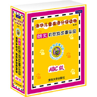 [二手旧书9成新]机灵狗故事乐园ABC级(配光盘)(清华儿童英语分级读物(第二版)),清华大学出版社,清华大学出版社,