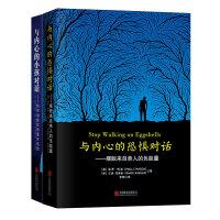 心理治愈(2册)与内心的小孩对话+ 与内心的恐惧对话 (美)金伯利・罗斯(Kimberlee Roth),弗雷达・弗兰