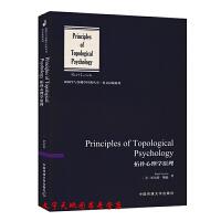 正版现货 全英文版 拓扑心理学原理 (美)库尔特勒温著 新闻学与传播学经典丛书 心理学基础 心理学因果关系 人的拓扑几何