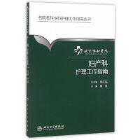 北京协和医院妇产科护理工作指南