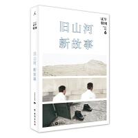 正午6:旧山河,新故事( 旅行文学特刊)