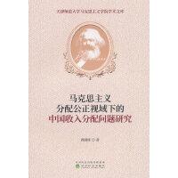 马克思主义分配公正视域下的中国收入分配问题研究