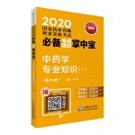 2020国家执业药师中药  考点速记掌中宝 中药学专业知识(一)(第六版)