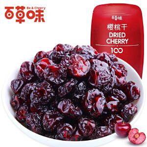 【百草味-樱桃干100gx2】零食蜜饯鲜果干果脯 水果干袋装食品