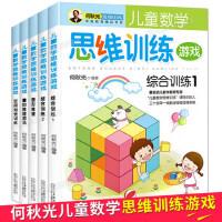 何秋光儿童思维训练书籍3-4-5-6-7岁全套5册 阶梯数学3-8岁幼儿数学启蒙逻辑思维全脑开发图书 数学思维训练 趣