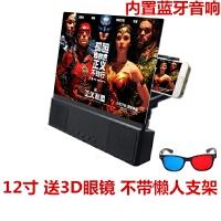 12寸懒人支架手机屏幕放大器视频投影仪3d高清多功能看电影通用 第四代 12寸黑色 放大器