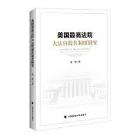美国法院大法官提名制度研究,施蕾,中国政法大学出版社,9787562078203,【70%城市次日达】