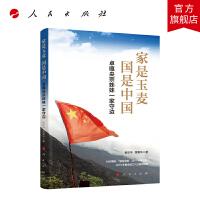 家是玉麦  国是中国―卓嘎央宗姊妹一家守边 人民出版社