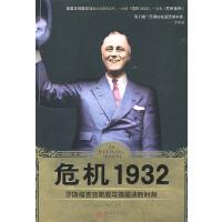 《危机1932:罗斯福百日新政与美国决胜时刻》