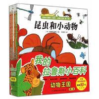我的拉鲁斯小百科・动物王国(全4册,动物园、昆虫和小动物、追踪草原动物、探索动物世界,法国教育部推荐,被译成20多种文