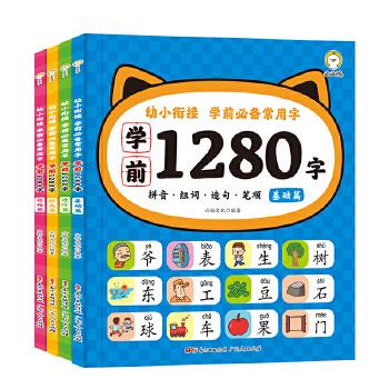 学前1280字(共四册)本书目标使用人群为学龄前儿童(3岁后至6~7岁入小学前)。图文并茂的设计风格增加了孩子对学习的兴趣。