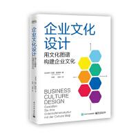 企业文化设计:用文化图谱构建企业文化