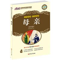 大悦读升级版 母亲(大悦读)系列