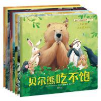 暖房子经典绘本系列第7辑贝尔熊 套装8册 儿童绘本0-1-2-3-5-6周岁儿童故事图画书宝宝睡前故事图书籍幼儿园启蒙