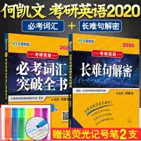 文都 2020考研英语必考词汇突破全书+长难句解密 共2本 何凯文 英语一英语二2020考研英语长难