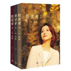 朗读者2全三册 董卿中国诗词大会CCTV主编节目朗读文化依旧初心不改中国古典文学经典现当代随笔