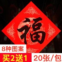 御宝阁 万年红 福字斗方对联纸 春节过年手写描红空白洒金春联宣纸