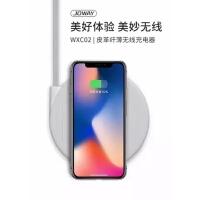 JOWAY乔威新款WXC02皮革纤薄无线充电器 QI无线充电标准 安全放心
