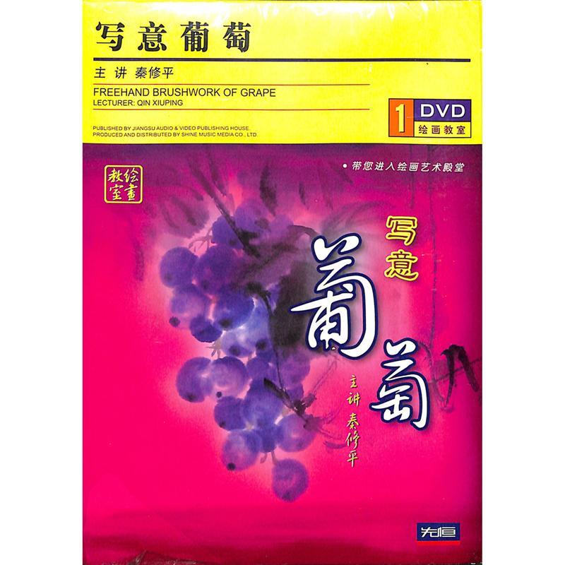 (先恒)写意葡萄DVD