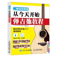 人民邮电:从今天开始弹吉他教程 二维码视频版