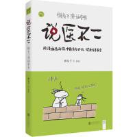 【二手旧书8成新】说医不二:懒兔子漫话中医 懒兔子 9787550277724 北京联合出版公司