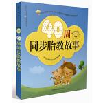 40周同步胎教故事(汉竹) 与宝贝脑发育同步的智慧故事 附赠配乐胎教故事CD