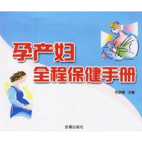 孕产妇全程保健手册