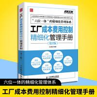 工厂成本费用控制精细化管理手册第2版 企业管理书籍 工厂经营管理书籍 工厂成本费用管理的指导用书 成本费管理体系书籍