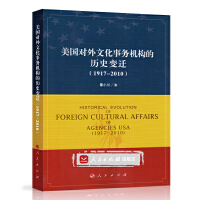 【人民出版社】美国对外文化事务机构的历史变迁(1917―2010)
