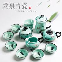 龙泉青瓷手绘茶杯茶壶盖碗整套组合陶瓷家用泡茶功夫茶具礼品套装