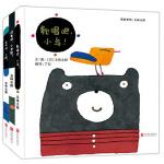 讲故事吧五味太郎系列(共3册)(精)
