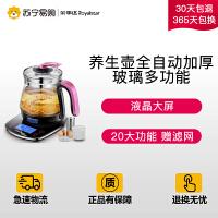 【苏宁易购】荣事达养生壶全自动加厚玻璃多功能电热烧水壶花茶壶黑茶煮茶器煲