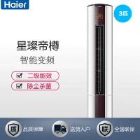 海尔(Haier)无氟变频柜式空调 KFR-72LW/09UCP22AU1套机
