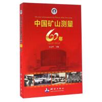 【正版二手书9成新左右】中国矿山测量60年(1953-2013 汪云甲 测绘出版社