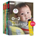 现货正版4册 了解你的孩子0-2岁宝宝+3-5岁幼儿+6-9岁孩子+10-14岁青少年你在想什么 儿童行为心理学青春期