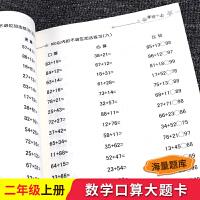 2019新版口算题卡二年级上册小学数学同步训练 口算速算心算天天练数学思维专项训练人教版每天100道竖式计算100以内