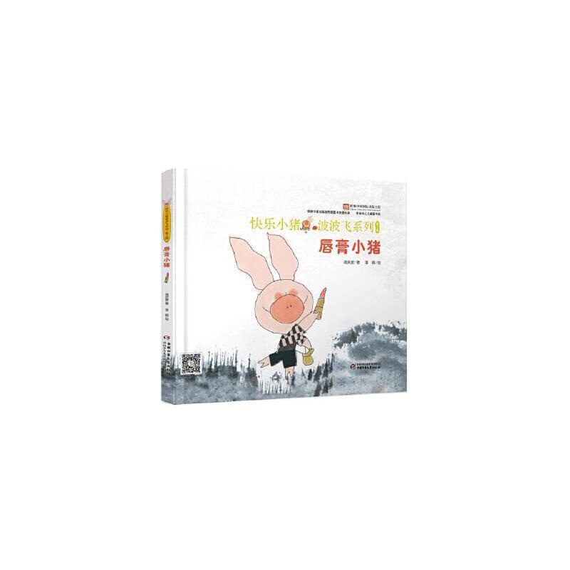 【二手旧书9成新】快乐小猪波波飞系列·第2辑·唇膏小猪高洪波/著;李蓉中国少年儿童出版社9787514827521 【正版书籍,请注意售价高于定价】
