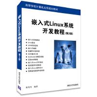 嵌入式Linux系统开发教程(第2版)(高等学校计算机应用规划教材)