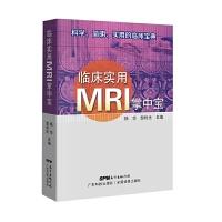 临床实用MRI掌中宝 科学简明实用的临床宝典