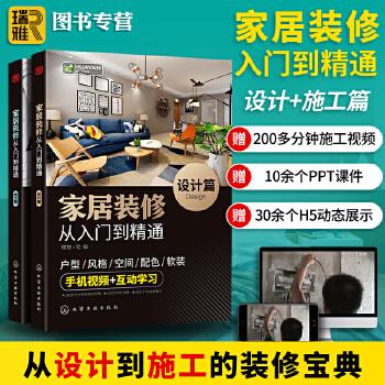 室内设计书籍 家居装修自学零基础从入门到精通 装修设计效果图 全套书 软装设计书籍 材料家具窗帘装饰色彩搭配教程大全