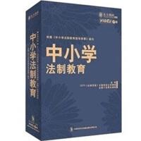 中小学法制教育 7DVD 余婧