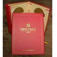 现货正版 中国共产党历史 影视版(20DVD)