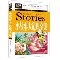 正版新阅读小故事大道理大全集青少彩图版 励志情商故事书 中小学生课外阅读物励志成长少儿书吸取力量的阅读润泽心灵的故事