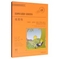 格里格培尔金特组曲作品46和55钢琴独奏与四年联弹 附光盘 世纪钢琴音乐绘本