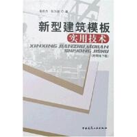 【二手旧书9成新】新型建筑模板实用技术(附网络下载)张良杰,张为增中国建筑工业出版社9787112089581