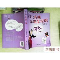 【二手旧书9成新】十月妈咪幸福全攻略