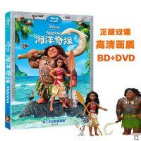 正版迪士尼蓝光电影 海洋奇缘BD+DVD高清1080p光盘碟片 原声 英语